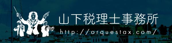 山下税理士事務所のホームページ
