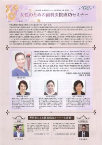 160417ジーシー 女性のための歯科医院成功セミナー_ページ_1